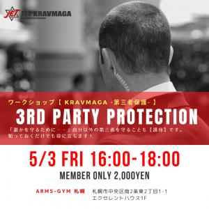 【KRAVMAGA】3rd Party Protection -第三者保護- @ ARMS-GYM 札幌   札幌市   北海道   日本