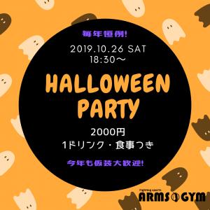 【仮装歓迎!】ハロウィンパーティ @ ARMS-GYM 札幌(新スタジオ) | 札幌市 | 北海道 | 日本