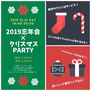 【2019】忘年会&クリスマスパーティー @ ARMS-GYM 札幌(新スタジオ) | 札幌市 | 北海道 | 日本