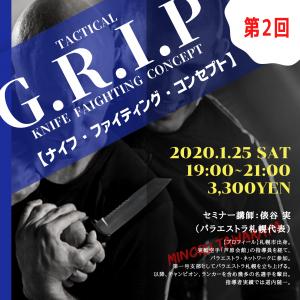 【G.R.I.P. セミナー】ナイフ・ファイティング・コンセプト @ ARMS-GYM 札幌 | 札幌市 | 北海道 | 日本