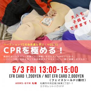 【応急救護】Vol.1 「CPRを極める!」 @ ARMS-GYM 札幌   札幌市   北海道   日本
