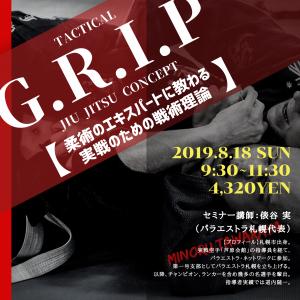 【柔術】G.R.I.P. 実戦のための戦術理論セミナー @ ARMS-GYM 札幌 | 札幌市 | 北海道 | 日本