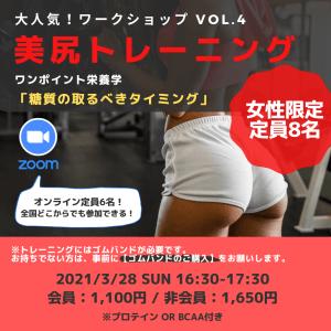 第4回‼️【女性限定】美尻トレーニング‼️ @ ARMS-GYM 札幌 | 札幌市 | 北海道 | 日本
