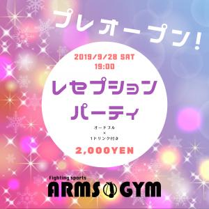 レセプションパーティ【祝】新スタジオ・プレオープン‼️ @ ARMS-GYM 札幌(新スタジオ) | 札幌市 | 北海道 | 日本