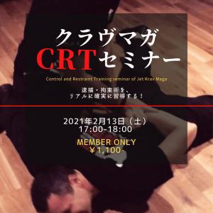 【クラブマガ】CRTセミナー @ ARMS-GYM 札幌 | 札幌市 | 北海道 | 日本