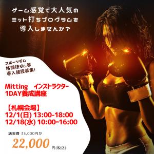 【1DAY】Mitting™ インストラクター養成講座 @ ARMS-GYM 札幌 | 札幌市 | 北海道 | 日本