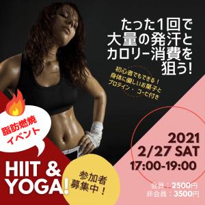 第2弾‼️【HIIT&YOGAイベント】目指せ1日で-1kg‼️ @ ARMS-GYM 札幌 | 札幌市 | 北海道 | 日本