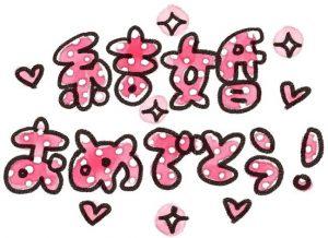 【結婚パーティ‼️】川添先生おめでとう✨ @ 札幌市中央区 | 石狩市 | 北海道 | 日本